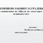 Измени во законот на градење при запишување на објекти во Катастар на Недвижности