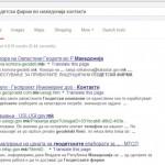 Геодетски фирми - колку нивните контакт информации се достапни на интернет?