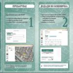 Имотен лист OnLine во три чекори - Катастар