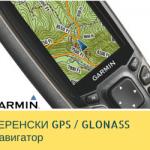 Теренски GPS / GLONASS уреди со многу функции - GARMIN