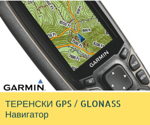 GARMIN GPS GLONASS OUTDOOR