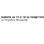 КОМОРА НА ГЕОДЕТИ: Состанок со геодетските фирми од Скопје