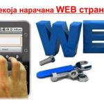 Вашите контакт информации ги нема на Интернет?! Ви треба WEB Страна