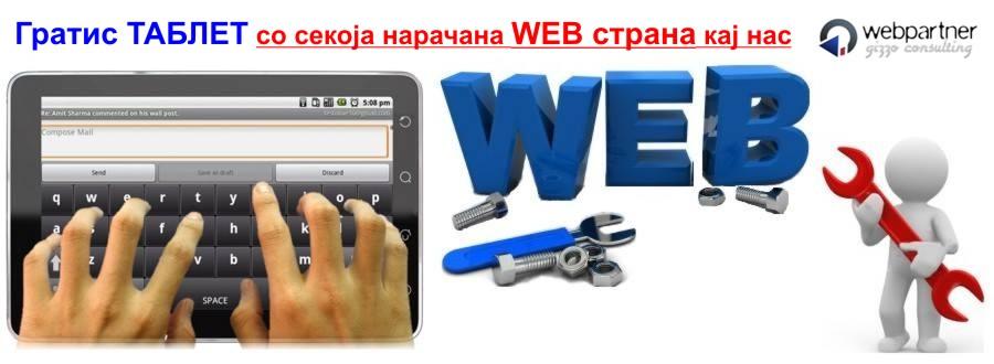 webpartner-promocija-gratis-tablet