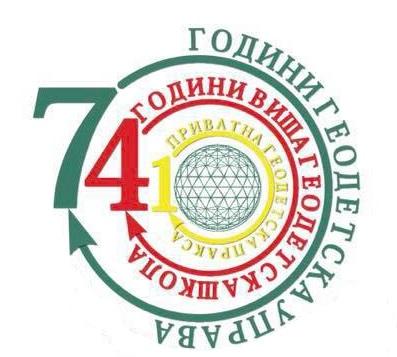 godisnina-geodetska-fela-1